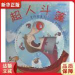 旋转的齿轮书―超人斗篷(变得有勇气) 卡门吉尔 9787537676687 河北少年儿童出版社