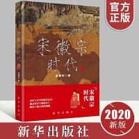 宋徽的时代 新华出版社