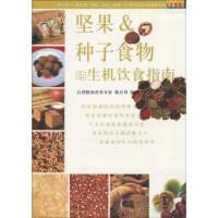 坚果种子食物的生机饮食指南韩百草上海书店出版社9787806783153【正版图书,品质无忧】