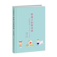 给孩子们的诗园・中国童诗卷