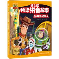 迪士尼桥梁拼音故事・玩具总动员4