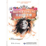 ILLUSTRATOR CS 2完全自学手册(附光盘)(全彩印刷)