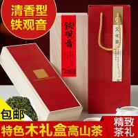至茶至美 安溪铁观音 清香型茶叶 高山乌龙茶 木质茶叶礼盒装 250g 包邮