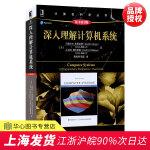 深入理解计算机系统(原书第3版)计算机科学丛书 兰德尔 E.布莱恩特 9787111544937机械工业出版社