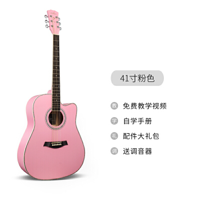 40寸41寸粉色民谣初学者入门吉他jita乐器练习琴 女生中级琴 41寸粉色送全套