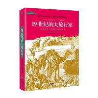 """《十九世纪的大旅行家》世界""""科幻小说之父"""",《海底两万里》、《八十天环游地球》作者凡尔纳传世杰作 中文翻译出品。"""