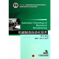 【正版新书直发】机械制造自动化技术周骥平, 林岗机械工业出版社9787111459781