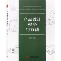 产品设计程序与方法 工业产品设计基础理论书籍 华中科技大学出版社