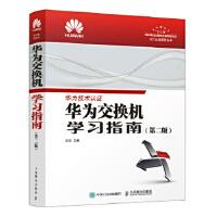 华为交换机学习指南 第二版 王达 9787115515926 人民邮电出版社