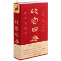 故宫日历2018 中文版