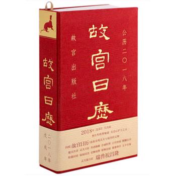 故宫日历2018 中文版灵犬报兴旺,瑞兽祝昌隆!故宫出版社文化品牌!