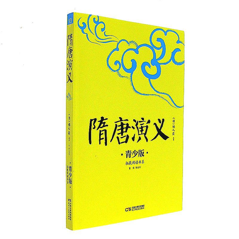 隋唐演义-青少版( 货号:751391546)