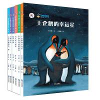 """正版二手旧书图书8成新""""大白鲸计划""""保冬妮绘本海洋馆季 王企鹅的幸运星保冬妮,卢瑞娜 绘大连出版社9787550504653"""