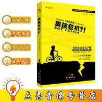 现货正版包票 男孩危机 ?! 图书 广东经济出版社有限公司