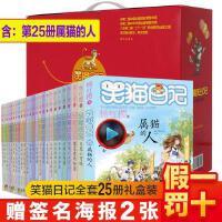 笑猫日记全套25册全集新出版属猫的人杨红樱的书系列正版24册4-6