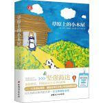 【全新正版】草原上的小木屋 (美)罗兰英格斯维尔德 李娟 9787512711143 中国妇女出版社