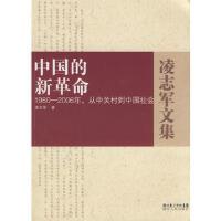 【新书店正品包邮】中国的新革命-1980-2006年,从中关村到中国社会 凌志军 湖北人民出版社 9787216055