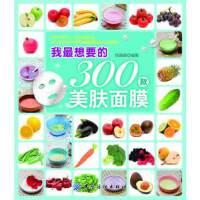 【新书店正品包邮】我最想要的300款美肤面膜 陈晶晶著 中国纺织出版社 9787506485579