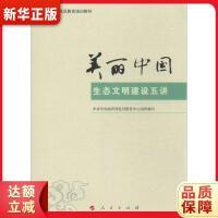 美丽中国 中共中央组织部党员教育中心组织写 9787010125459 人民出版社 新华正版 全国70%城市次日达