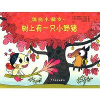 瓢虫小仙女系列 树上有一只小*(法)勒文 文,(法)扎德 图,王舒柳少年儿童出版社9787532486731