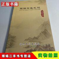 【二手9成新】破�g竹�}之�i林云�延�大�W出版社