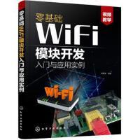 零基础Wifi模块开发入门与应用实例 刘克生 著 9787122346223 化学工业出版社【直发】 达额立减 闪电发货