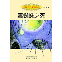 毒蜘蛛之死(国内大奖书系)