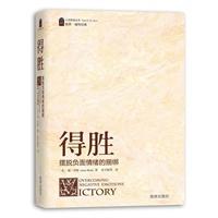 《得胜》―摆脱负面情绪的捆绑(心灵希望丛书)【正版图书,放心购买】