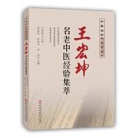 王宏坤名老中医经验集萃 9787534980510 河南科学技术出版社