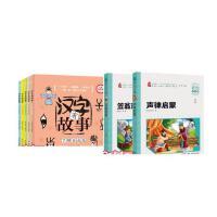 有故事的汉字全4册画说汉字有故事全5册给孩子的汉字王国+正版全2本声律启蒙笠翁对韵彩绘注音版素质版3-4-5-6-7-
