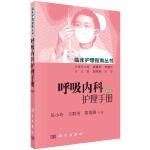 呼吸内科护理手册(第2版) 吴小玲,万群芳,黎贵湘 科学出版社 9787030456373