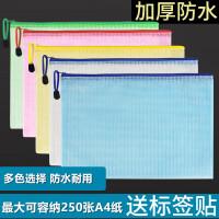 A4文件袋透明拉链袋网格试卷可爱票据文件包公文袋A5大容量塑料装资料的袋子收纳夹帆布档案袋学生用文具用品