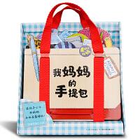 我妈妈的手提包 9787556067152