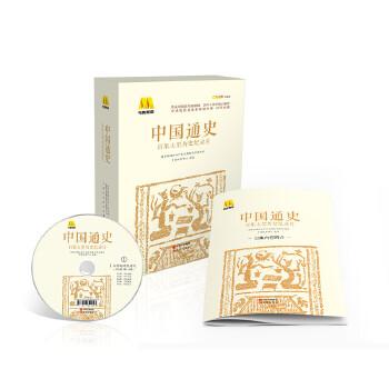 《中国通史-电影频道百集大型历史纪录片》(国