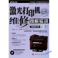 激光打印机维修技能实训(精编教学班) 田宏强、张军