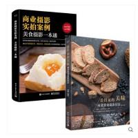 2册 看得见的美味 商业美食摄影技法+商业摄影实拍案例 美食摄影一本通 食品拍摄教程 静物摄 专业美食摄影全书 技巧技