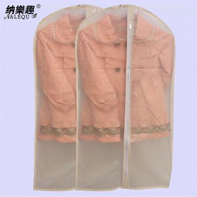 纳乐趣 大号加厚PEVA衣服防尘罩60*125cm 纳乐趣 衣服防尘罩透明加厚衣罩 服装西服挂衣袋衣物防尘袋衣套 半透明 无异味 可水洗