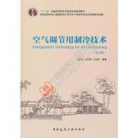 【正版二手书旧书9成新左右】空气调节用制冷技术9787112189045