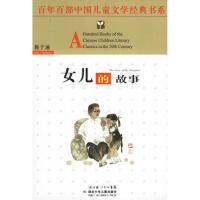 【新书店正品包邮】女儿的故事 梅子涵 湖北少儿出版社 9787535335357