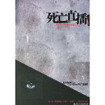 【新书店正版】死亡直播麦洁9787801736116国际文化出版公司