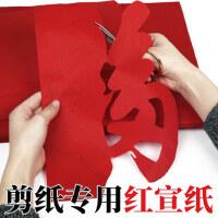 红色宣纸a3剪纸书法专用a4空白刻纸厚薄款双面成人手工中国风毛笔国画剪窗花纸2020作品纸大红宣纸剪纸专用