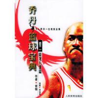 乔丹篮球宝典 卷二 降龙八掌篇 肯特,郑旭宏 绘 9787500923954 人民体育出版社