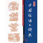 汉语工具书大系・中国俗语大辞典(袖珍本)