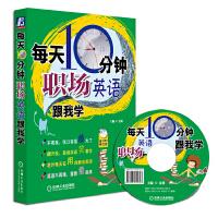 每天10分钟!职场英语跟我学