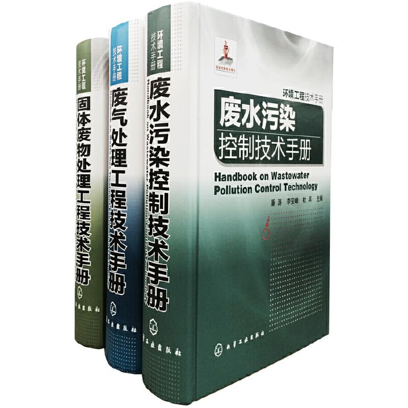环境工程技术手册(套装3册)环境工程领域*经典、*权威的技术宝典,院士牵头组织、众多一线工程技术人员共同参与,三废处理手册的升级版
