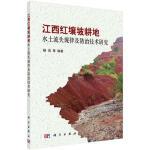 【按需印刷】-江西红壤坡耕地水土流失规律及防治技术研究