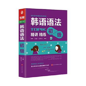 韩语语法书初级 韩国语实用语法教程 TOPIK初级韩语语法词典 韩语入门自学教材