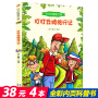 叮叮的冒险之旅:叮叮丘陵旅行记 纸上魔方绘 9787221117427 贵州人民出版社