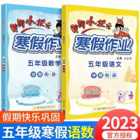 2020新版 黄冈小状元 寒假作业 五年级/5年级上册下册 语文+数学 2本 通用版 小学生寒假培训升年级衔