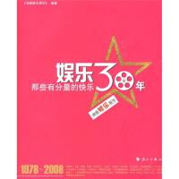 【二手旧书9成新】娱乐30年:那些有分量的快乐 南都娱乐周刊